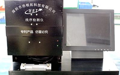 线材色序ceshi机
