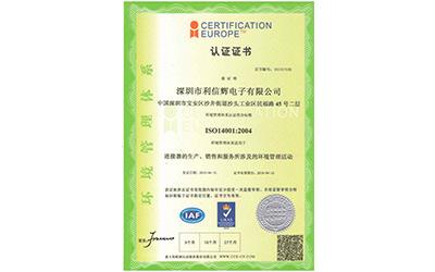 环jing管理体xi认证证shu
